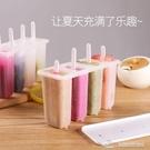 製冰模具 自制制冰盒凍冰做冰棒冰淇淋雪糕模具 免運快出