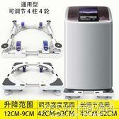 滾筒洗衣機底座架子移動萬向輪托架通用型全自動墊高冰箱支架腳架CY『新佰數位屋』