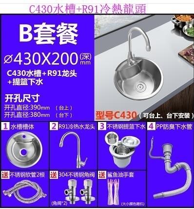 304不銹鋼廚房圓形小水槽單槽套餐加厚吧臺陽臺小洗菜盆洗碗水池【C430水槽 R91冷熱龍頭】