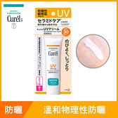 Curel潤浸保濕防曬乳霜 30g