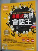 【書寶二手書T7/語言學習_WGV】漫畫式英語會話王_沈載京、Steve Choe