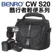 BENRO 百諾 CW-S20 酷行者輕便型系列 CW S20 單肩攝影輕便側背包 (勝興公司貨)