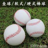 棒球棒 棒球手套 小學生10寸壘球9號棒球軟硬實心兒童用棒球比賽訓練打棒球的球類 IGO 玩趣3C