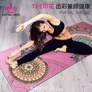 防滑印花瑜伽墊初學者女加厚加寬加長健身墊瑜珈墊三件套YTL 「米蘭街頭」