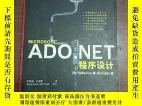 二手書博民逛書店罕見ADO.NET程序設計Y194533 李高鍵 清華大學出版社