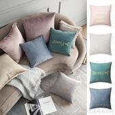北歐ins抱枕套沙發靠墊車內客廳抱枕臥室天鵝絨絲絨靠枕艾美時尚衣櫥