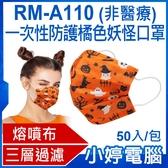 【3期零利率】預購 RM-A110 成人款 一次性防護橘色妖怪口罩 50入/包 3層過濾熔噴布高效隔離(非醫療)