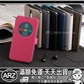 【ARZ】智慧視窗/休眠喚醒 智能皮套 ASUS ZenFone 2 ZF2 5.5吋 手機殼手機套保護殼 開窗側掀皮套 ZE551ML