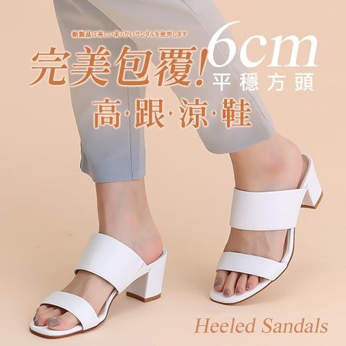 (限時↘結帳後1280元)BONJOUR完美包覆!超平穩方頭6cm高跟涼鞋Heeled Sandals(5色)