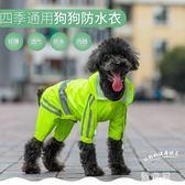 狗狗時尚熒光雨衣比熊泰迪小型犬可愛春夏裝寵物狗四腳防水雨衣 QG5476『優童屋』
