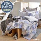 義大利La Belle《愜意時光》加大純棉床包枕套組