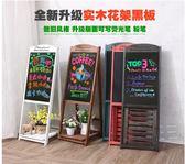 黑板-創意磁性咖啡廳廣告板家用粉筆熒光板實木店鋪發光小黑板支架式 完美情人館YXS