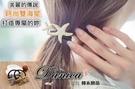 髮束 現貨 韓國熱賣時尚甜美百搭 金屬感雙 海星 髮束(2色) S7481 批發價 Danica 韓系飾品