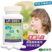 LP-300X優勢舒敏七益菌植物膠囊60顆/罐 (低溫宅配服務)(不適用超商取貨) [奶素食品]
