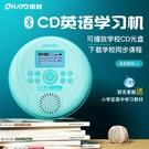 便攜式CD播放機復讀機充電藍芽MP3隨身聽小學生初中生學英語家用U盤插卡光盤學習機【快速出貨】