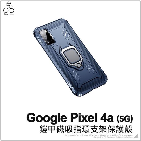 Google Pixel 4a 5G 鎧甲磁吸指環支架保護殼 手機殼 防摔殼 保護套 手機支架