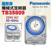 國際牌機械式定時開關『TB35809 』220V  電熱水器廣告招牌