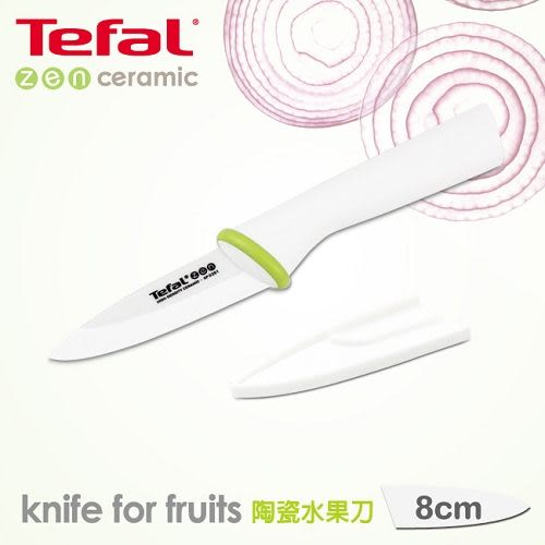 A0106【Tefal】法國特福Zen ceramic禪系列8CM陶瓷水果刀