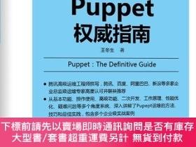 簡體書-十日到貨 R3YY【Puppet權威指南(騰訊高級運維工程師撰寫,騰訊、百度、阿裏巴巴、