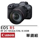 預購 Canon EOS R5 + RF 24-105mm f/4L IS USM 台灣佳能公司貨 送3M進口全機貼膜 德寶光學 EOS R RP R6