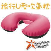 Polarstar 旅行U型吹氣枕 桃紅 U型枕│護頸枕│午睡枕│旅行枕 P16702