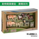Amuzinc酷比樂 Wenno動物模型 農場系列 羊&豬隻6入 WEU06005