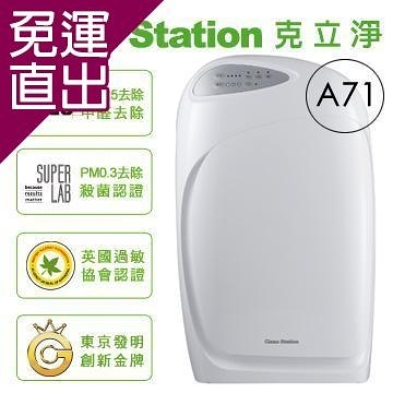 Clean Station 克立淨電漿滅菌清淨機A71【免運直出】