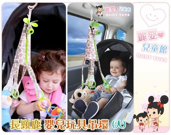 麗嬰兒童玩具館~旅行好伙伴-以色列Benbat 長頸鹿嬰兒玩具吊環(大)-可懸掛於汽車內/推車上/嬰兒床