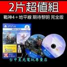 二片超值組 PS4 戰神4+地平線 期待黎明 完全版 完整版 冰凍荒野 中文拆封新品【HIT6】星光電玩