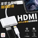 蘋果專用 iPhone iPad HDM...