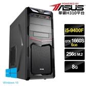 【華碩平台】i5六核{特工獵夢}GTX1660S-6G獨顯Win10電玩機(I5-9400F/8G/256G_SSD/GTX1660S-6G)