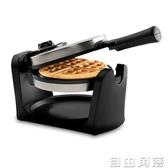 米凡歐斯翻轉華夫餅機鬆餅機 旋轉家用多功能華夫機早餐機電餅鐺 自由角落