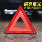 汽車故障警示牌 折疊 反光三角架 車用三角警示架/牌 車載警示牌  快速出貨