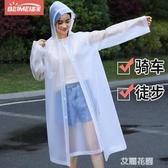 雨衣女長款全身電動自行車男學生單人加厚透明時尚電瓶車成人雨披『艾麗花園』