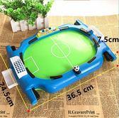 親子遊戲男孩桌上足球桌面互動3-6周歲 桌遊兒童益智7-9-10歲玩具 童趣潮品