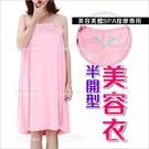 (半開)自黏粉色美容衣-單件[95709] 美容美體SPA按摩專用