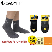 Easyfit 除臭1/2休閒襪加大-2色(27~30cm)【愛買】