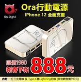 新春下殺【888元】高容量行動電源電量顯示安卓 iPHONE X XS 11 12 PRO全系列無線及有線充電尾牙禮品