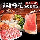 【免運】雪藏梅花豬頂級蝦蟹海陸霸王鍋(6樣/適合4-6人)(食肉鮮生)