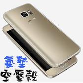 ~氣墊空壓殼~三星Samsung Galaxy S7 edge G935FD 防摔氣囊輕薄