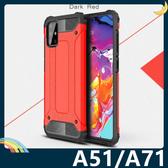 三星 Galaxy A51 A71 金剛鐵甲保護套 軟殼 三防高散熱 四角防摔 全包款 矽膠套 手機套 手機殼
