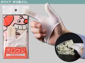 【寵物用品專門家】日本 Mind up 寵物指套牙刷