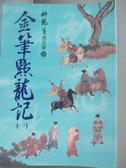 【書寶二手書T6/一般小說_NFB】金筆點龍記(一)【精品集】_臥龍生