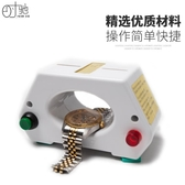 修錶工具修錶工具 手錶退磁器 消磁器 調整機械手錶走時不準 調整時間快慢 夢藝家