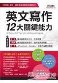 英文寫作12大關鍵能力