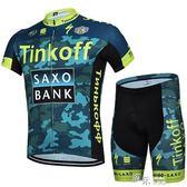 銀行盛寶迷彩綠色夏裝騎行服短袖套裝男環法自行車單車衫短褲 道禾生活館