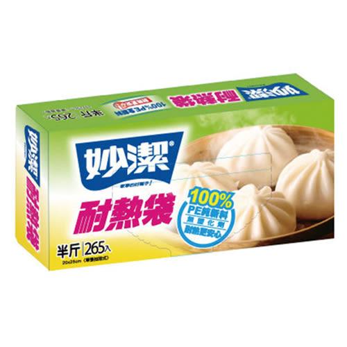★買一送一★妙潔 耐熱袋半斤265入【愛買】