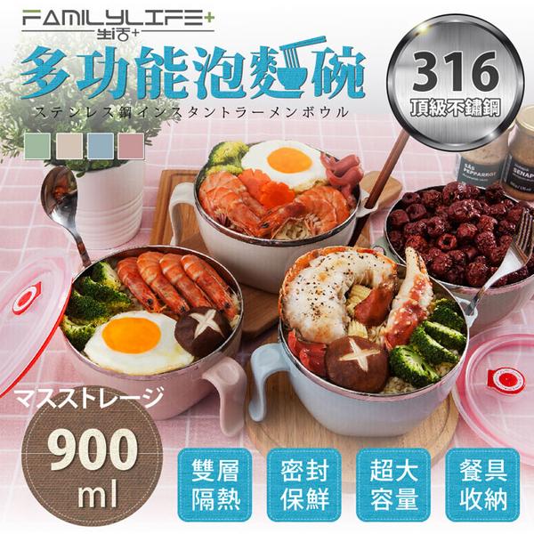 【FL生活+】頂級316不銹鋼多功能隔熱保鮮泡麵碗-900ml(FL-225)送湯叉匙、碗蓋~保鮮盒~可疊加