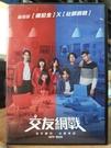 挖寶二手片-0B01-417-正版DVD-泰片【交友網戰】-職場版模範生x社群網戰(直購價)