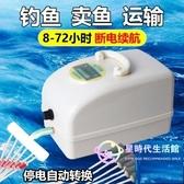 魚缸氧氣泵  養魚氧氣泵釣魚充電小型增氧機魚缸增氧泵賣魚用 【星時代生活館】jy